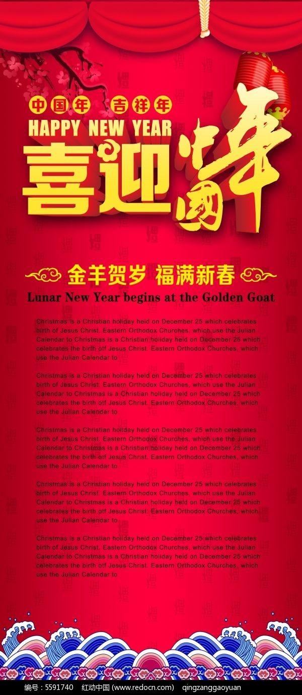 免费素材 psd素材 psd广告设计模板 海报设计 福满新春ps新年展架设计