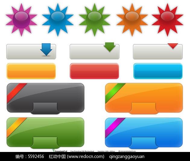 个性网站图标设计PSD素材图片