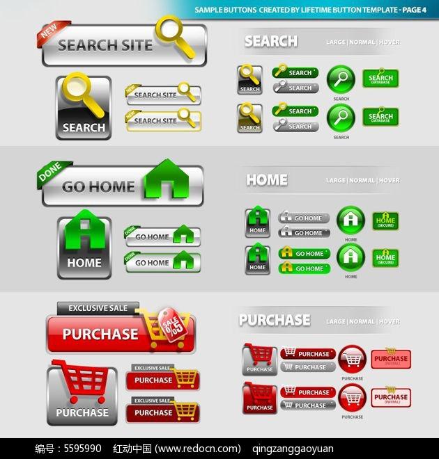 网站图标设计PSD素材图片