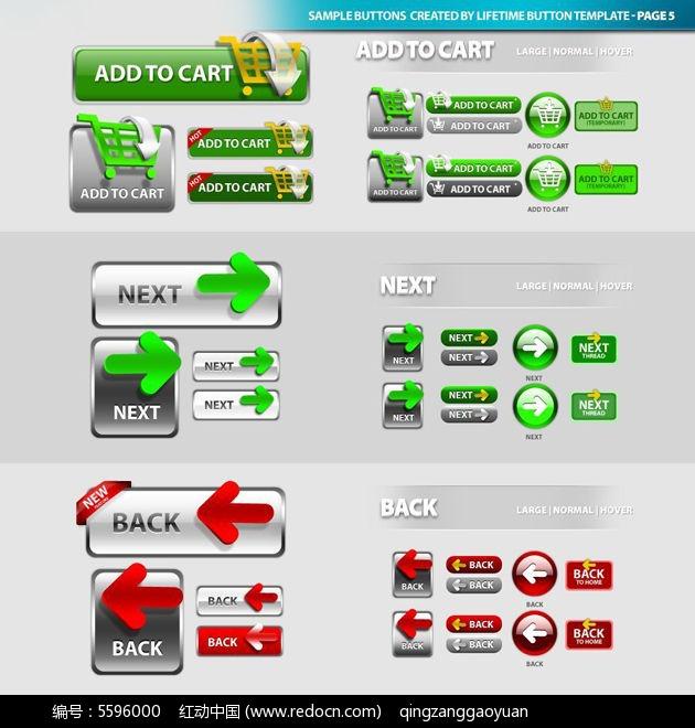 图标按钮PSD素材下载图片