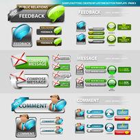 界面图标PSD素材下载