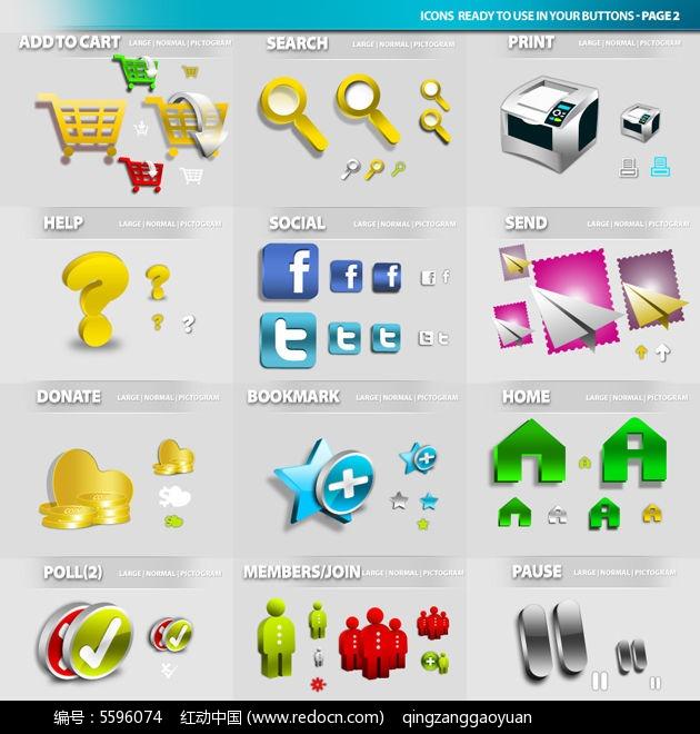 网站图标用具PSD素材图片