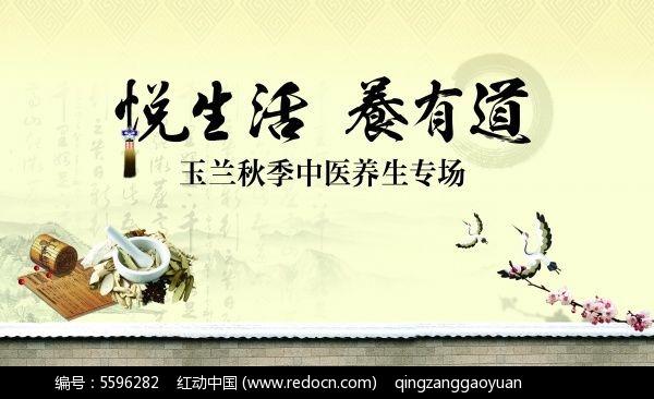 免费素材 psd素材 psd广告设计模板 海报设计 养生专场宣传海报ps素材