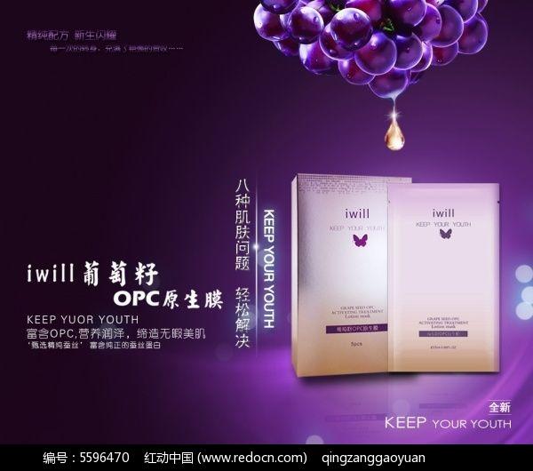 葡萄籽面膜宣传海报设计图片
