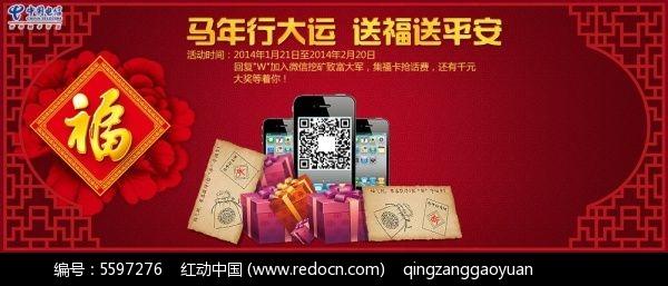 中国电信新年促销海报