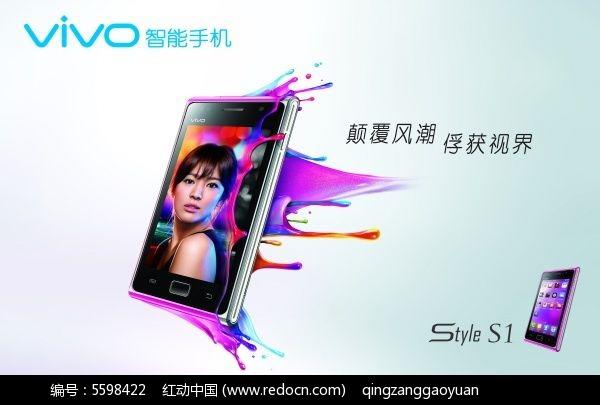 步步高vivo智能手机psd广告素材免费下载 编号5598422 红动网图片
