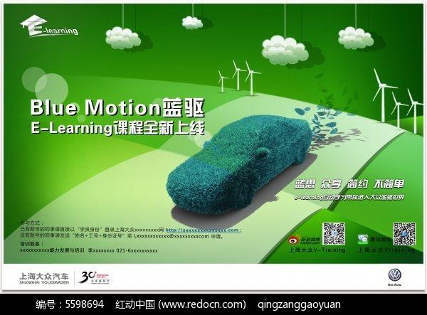 环保汽车海报源文件