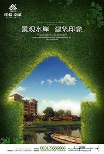 印象南溪PS房产海报设计