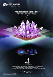 水晶瓷psd广告海报