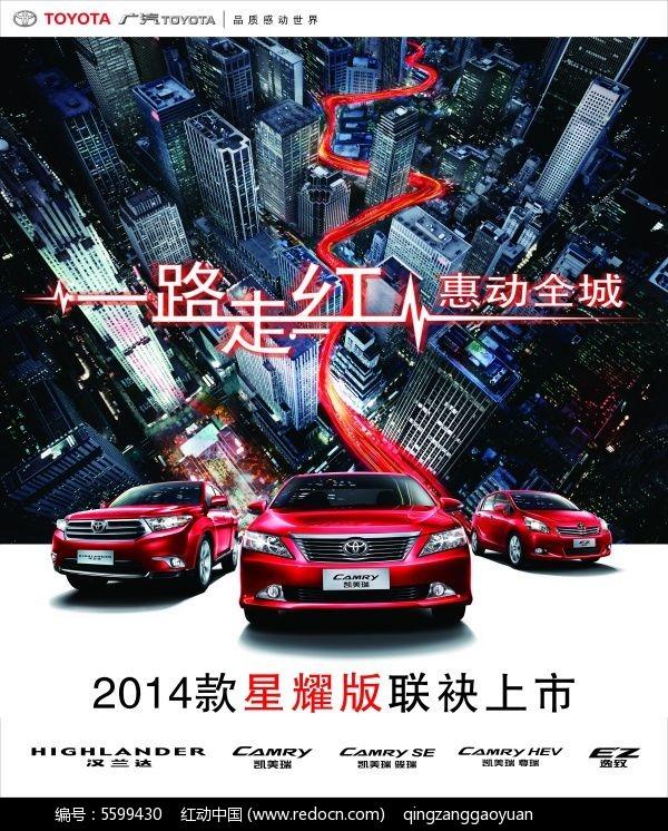 凯美瑞汽车上市宣传海报
