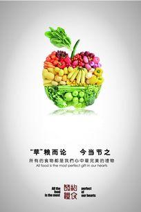 节约粮食宣传展板PS素材