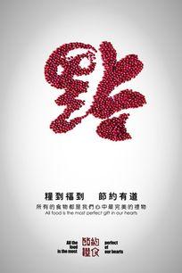 节约粮食PSD公益海报