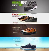 淘宝男鞋促销海报设计
