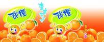 甜橙果汁包装psd分成素材