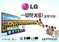 LG平板电视广告海报