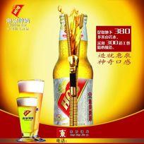 惠泉啤酒创意广告PSD素材