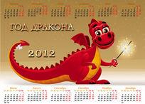 2012年新款日历PSD素材