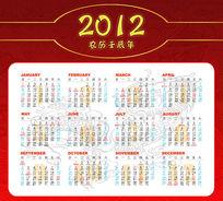 免费2012台历模板PSD素材