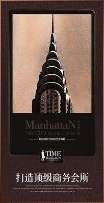 曼哈顿广场展板PSD素材