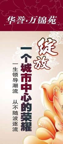 华誉万锦苑吊旗PSD下载