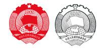 中国人民政治协商会议