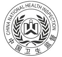 中国卫生监督行政管理标志图片