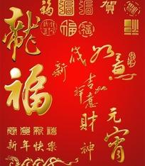 春节新年祝福字体集合