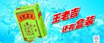 王老吉盒装凉茶户外广告