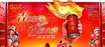 王老吉凉茶迎新年广告