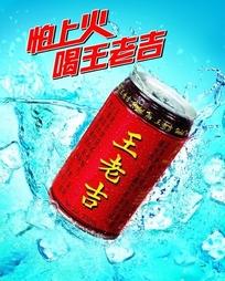 王老吉凉茶饮料海报