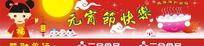 三全汤圆元宵节门头广告