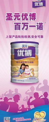 圣元儿童奶粉X展架广告