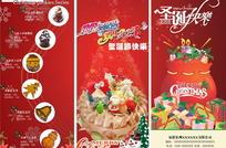 圣诞节糕点店宣传折页