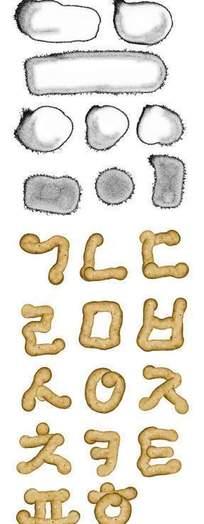 1234567890饼干字体PSD
