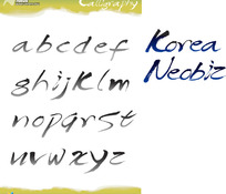 26个小写字母水墨书法字体