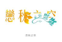 恋秋之空-花型字体