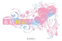 永结同心-花型字体