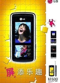 LG手机海报-单页