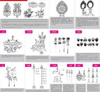藏传佛教象征符号与器物图