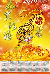 2010虎年挂历设计模板