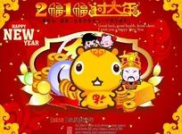 2010年春节图片过大年海报