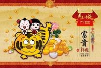 2010虎年台历模板 虎气冲天