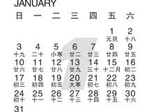 2010虎年1月日历