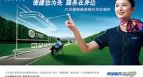 中国移动服务形象海报