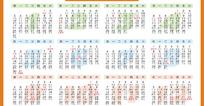 2010年日历月份表(可修改)