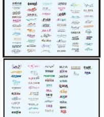 多款变形字设计矢量图