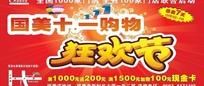国庆促销狂欢节活动海报