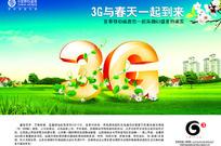 3G移动通信公司广告