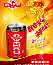 龙牙 - 去火凉茶宣传海报