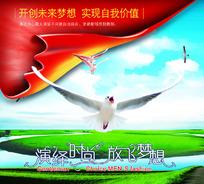 开拓未来 展翅傲翔海报设计